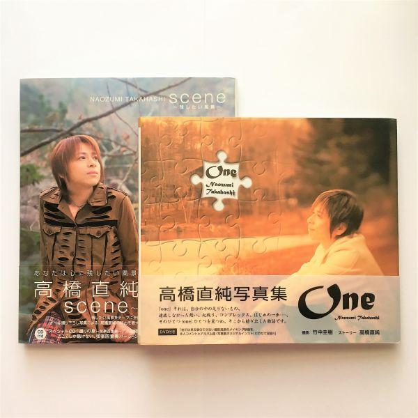 高橋直純 写真集 2冊セット 「scene~残したい風景~」 「one」 シリアルナンバー入りポストカード CD・DVD付属