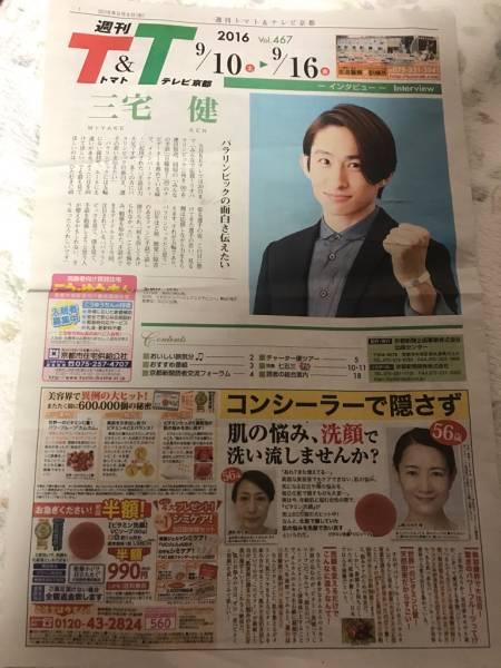 週刊トマト&TV京都記事 V6 三宅健