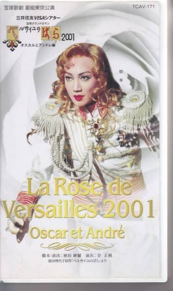 宝塚歌劇星組東京公演ビデオ・ベルサイユのばら2001オスカルとアンドレ編解説あります