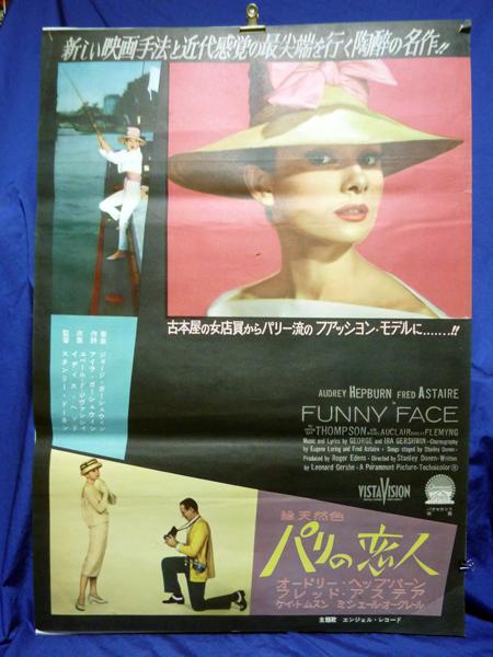 オードリー・ヘップバーン主演 パリの恋人 1957年初版 半裁(B2)ポスター グッズの画像