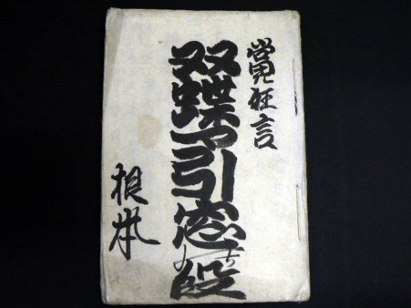 大正十二年 狂言 歌舞伎 根本 双蝶々曲輪日記 引窓の段