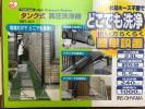 アイリスオーヤマ タンク式高圧洗浄機