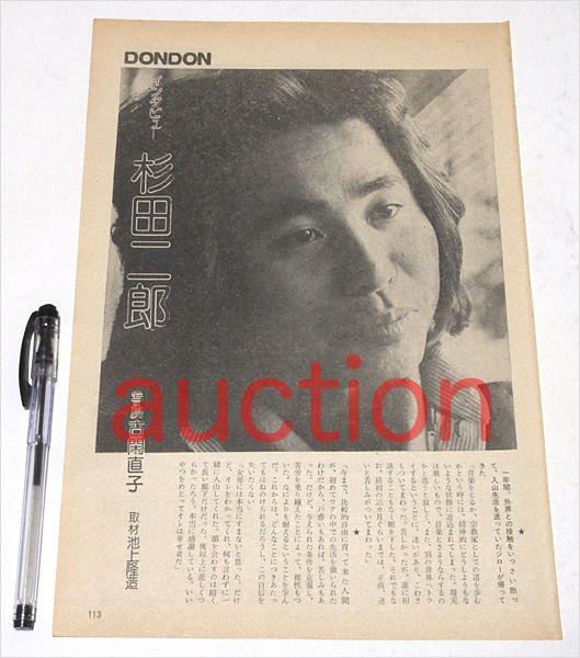 杉田二郎 切り抜き3p/70年代 フォーク