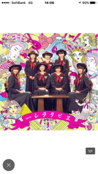 ☆即決☆私立恵比寿中学 エビクラシー 通常盤 CD アルバム 新品未開封 ライブグッズの画像