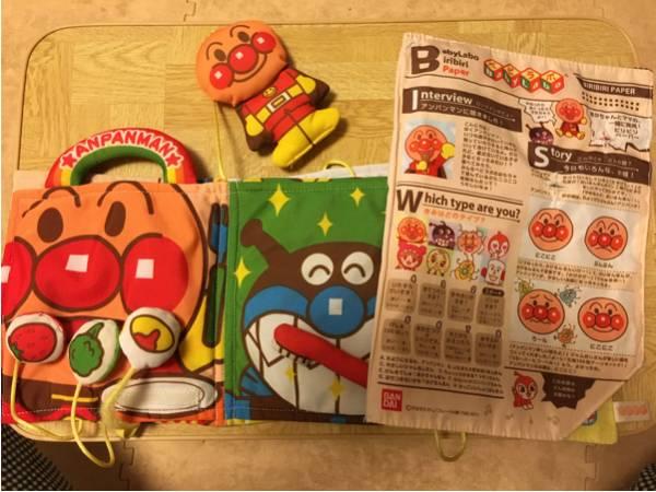 アンパンマン 布絵本 ベビラボ ビリビリ新聞 2個セット 仕掛け絵本 グッズの画像