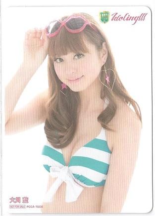 アイドリング!!! 大川藍 「One Up!!!」CD封入トレカ