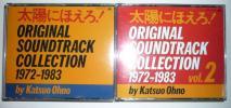 ■CD 太陽にほえろ! オリジナル・サウンドトラック・コレクション 1972-1983 by Katsuo Ohno VOL.1・2