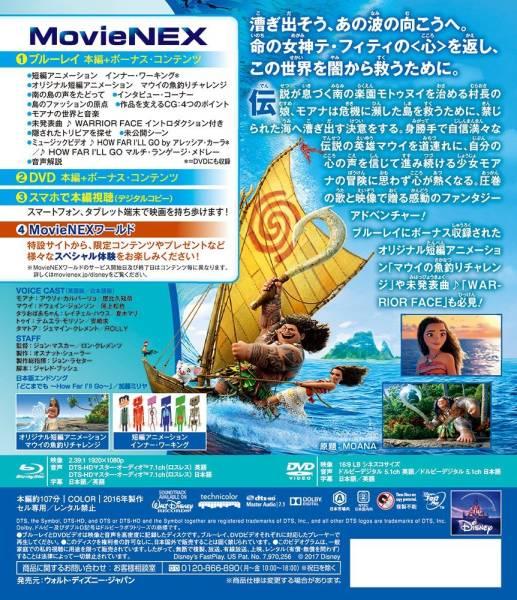 未使用☆モアナと伝説の海 MovieNEX DVDのみ☆_画像3