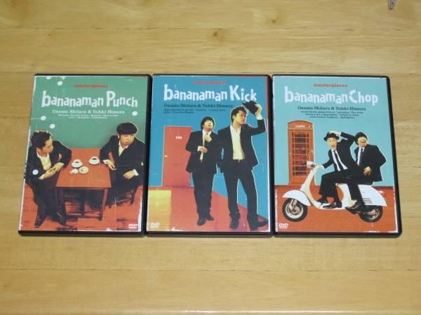 DVD バナナマン傑作選ライブ 「bananaman Punch&Kick&Chop」 3枚セット グッズの画像