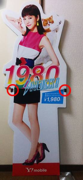 【難あり】 ワイモバイル・店頭用等身大パネル 桐谷美玲(1980年代ボディコン風) グッズの画像