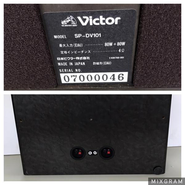 victor スピーカー ウッド SP-DV101 動作確認済 s078_画像3