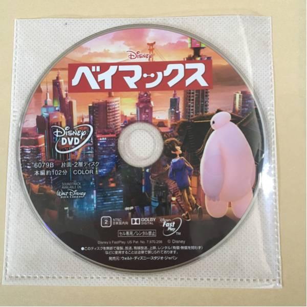 ベイマックス DVDのみ ディズニーグッズの画像