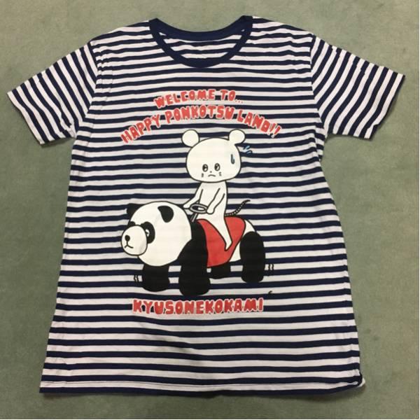 キュウソネコカミ ハピポンTシャツ M ライブグッズの画像