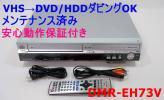 パナソニック VHSダビングOK DVD/VHS/HDDレコーダー DMR-EH73V  動作保証付きメンテ品 送料一律1000円 管理n276