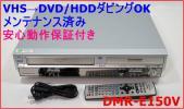 パナソニック VHSダビングOK DVD/VHS/HDDレコーダー DMR-E150V 到着日より5日間保証有 メンテナンス品 送料一律1000円 管理n279