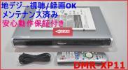 パナソニック 地デジ視聴/録画OK DVD/HDDレコーダー DMR-XP11V 動作保障付き メンテナンス品 送料一律1000円 管理n271