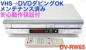シャープ VHS→DVDダビングOK VHS一体型DVDレコーダー DV-RW65 到着より5日間保証有 メンテナンス品 送料一律1000円 管理n284