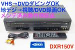 DXアンテナ VHSダビングOK 地デジ搭載 VHS一体型DVDレコーダー DXR150V  保証付メンテナンス品 送料一律1000円 管理n281