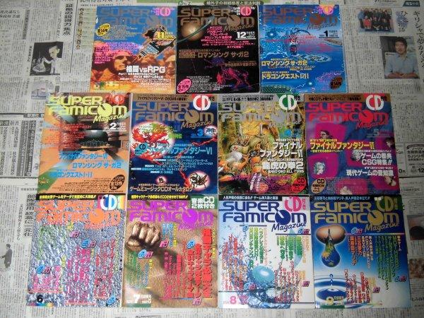 スーパーファミコンマガジン 全冊セット 付録CD完備_画像3