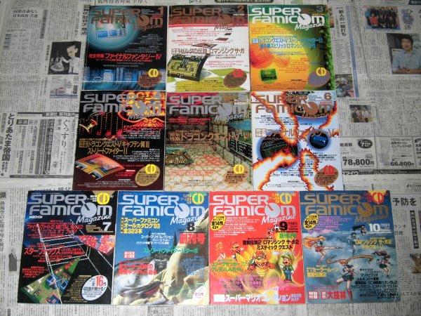 スーパーファミコンマガジン 全冊セット 付録CD完備_画像2