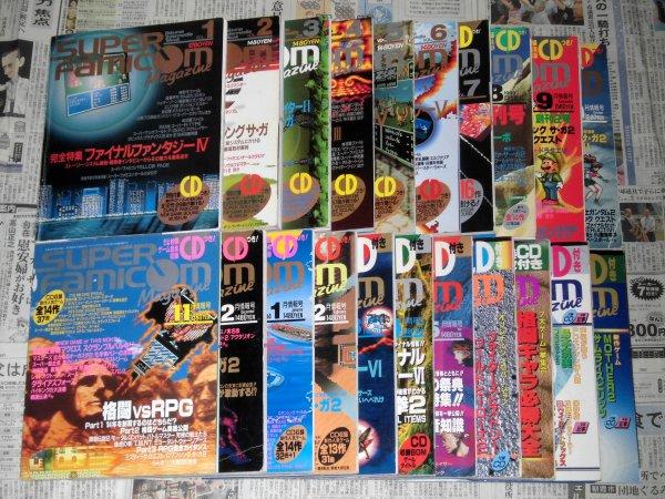 スーパーファミコンマガジン 全冊セット 付録CD完備_画像1