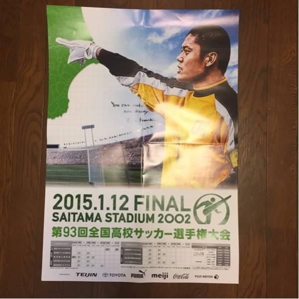 【非売品ポスター】★★2015高校サッカー選手権 川島永嗣★★