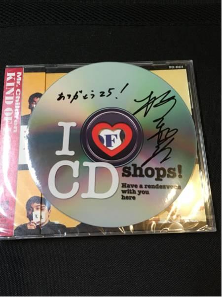 Mr.Children 桜井和寿 直筆サイン入りステッカー I LOVE CD Shops! ライブグッズの画像
