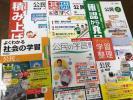 2017年~東京書籍参考 公民ワークとプリント 6冊
