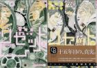 谷崎泉さん小説【リセット 上 下】2冊セット