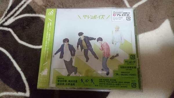 グリーンボーイズ初回生産限定盤CD+DVD新品未開封 菅田将暉 グッズの画像