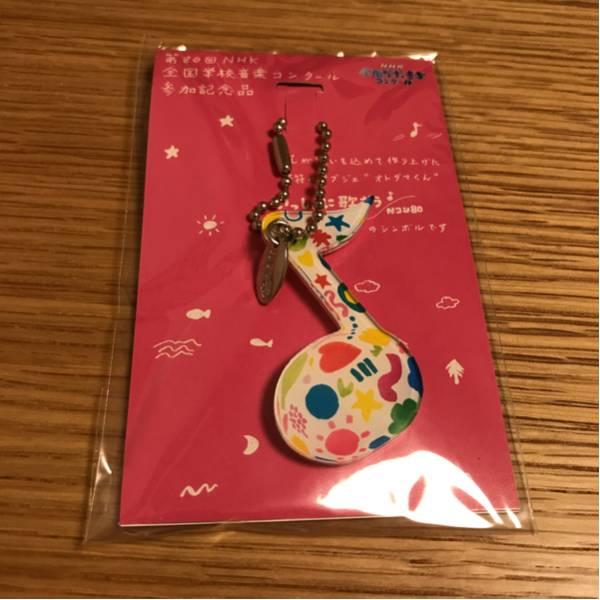 【非売品 新品】 嵐 Nコン オトダマくん キーホルダー2個セット