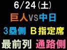 6/24(土) 巨人-中日 3塁側 B指定席 【 最前列 】【 通路側 】【 単独席 】 1枚 セブンイレブン発券