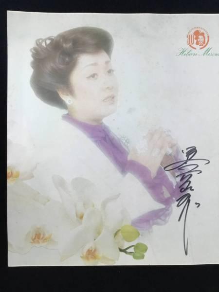 美空ひばり 芸能生活30周年記念 ブロマイド+直筆サイン コンサートグッズの画像