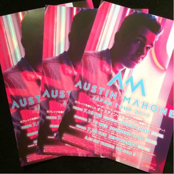 コンサートチラシ★Austin Mahone 3枚セット (2)