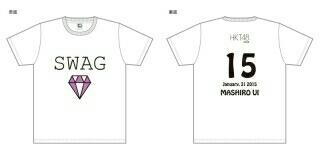 HKT48宇井真白2015年生誕Tシャツ ライブグッズの画像