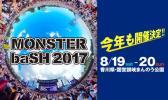 駐車券 8/19(土) MONSTER baSH 2017 モンスターバッシュ/ モンバス NEWレオマワールド隣接臨時駐車場