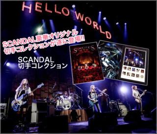 SCANDAL切手セット スキャノミクス限定 ライブグッズの画像