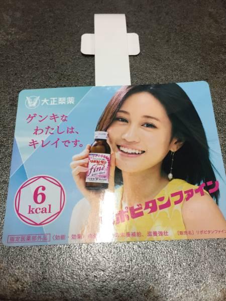 前田敦子 リポビタン ファインプレシャス 販促用 吊り下げ式 ポップ POP 非売品