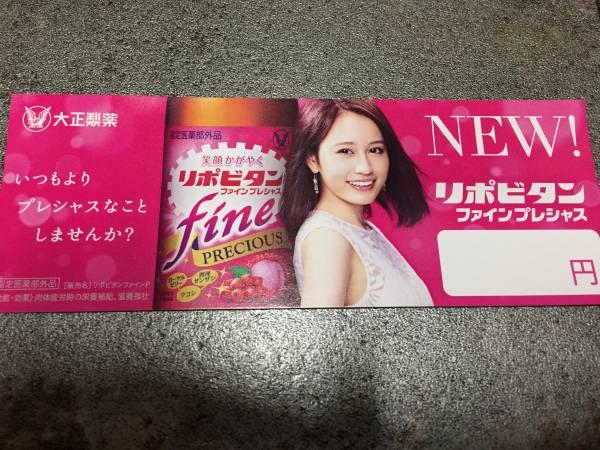 前田敦子 リポビタン ファインプレシャス 販促用 横ポップ POP 非売品