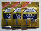 小林製薬 マカEX 30日分 3袋