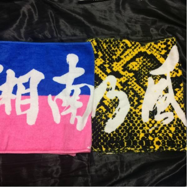 美品湘南乃風タオルセット ライブグッズの画像