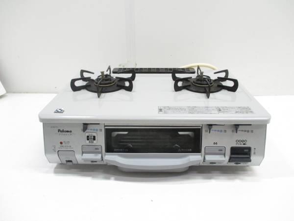 Paloma パロマ 都市ガス ガステーブル/ガスコンロ JO-801V-L 15年製 フラットトップ ■