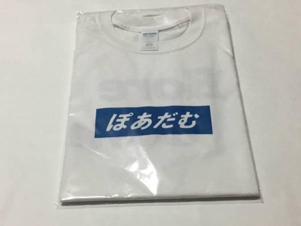 銀杏BOYZ×TANGTANG ぽあだむTシャツ Lサイズ ホワイト 新品未開封 バーバラクルーガー GOING STEADY