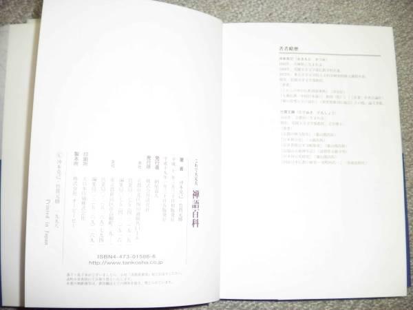 ☆禅語百科  沖本 克己 竹貫 元勝著☆_画像3