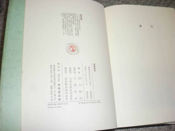 ☆皇室辞典  村上 重良編☆_画像2