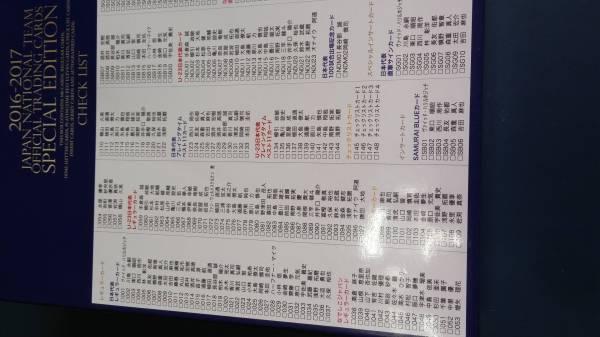 2016-2017 日本代表スペシャルエディション 全195種 コンプリートセット グッズの画像
