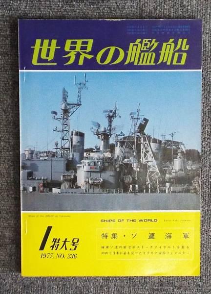日本海軍、艦艇の活躍と勇姿 軍艦=戦艦、航空母艦、巡洋艦、駆逐艦、潜水艦「世界の艦船」海人社刊、バックナンバー1年分12冊セットで_表紙2