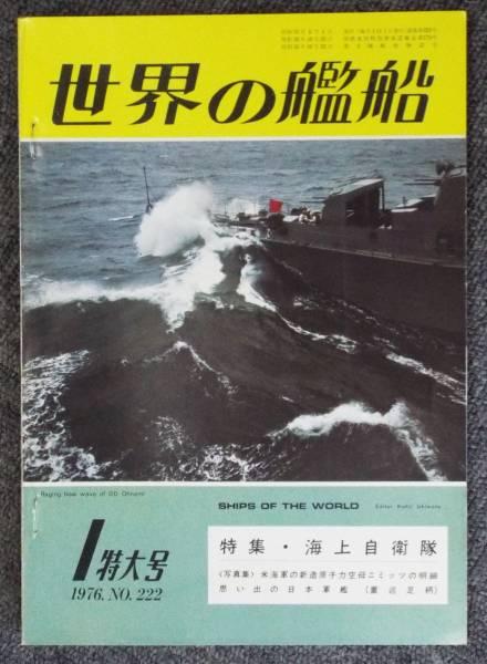 日本海軍、艦艇の活躍と勇姿 軍艦=戦艦、航空母艦、巡洋艦、駆逐艦、潜水艦「世界の艦船」海人社刊、バックナンバー1年分をセットで_表紙2