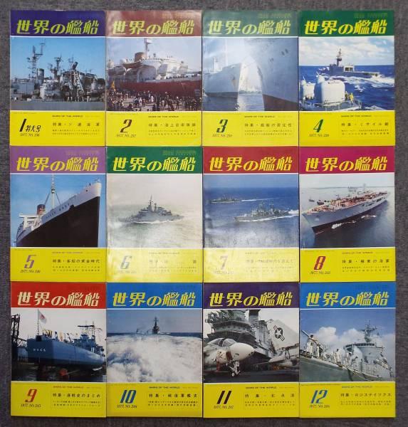 日本海軍、艦艇の活躍と勇姿 軍艦=戦艦、航空母艦、巡洋艦、駆逐艦、潜水艦「世界の艦船」海人社刊、バックナンバー1年分12冊セットで_表紙1
