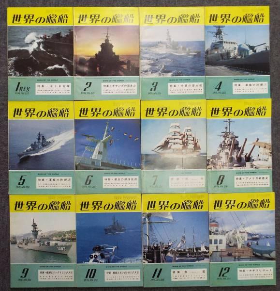 日本海軍、艦艇の活躍と勇姿 軍艦=戦艦、航空母艦、巡洋艦、駆逐艦、潜水艦「世界の艦船」海人社刊、バックナンバー1年分をセットで_表紙1